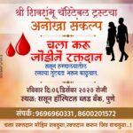 चला करु जोडीने रक्तदान, श्री शिवशंभू चॅरिटेबल ट्रस्टचा ससून हॉस्पिटलसाठी अनोखा संकल्प.