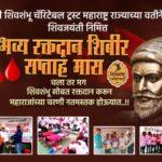 श्री शिवशंभू ट्रस्टच्या शिवजयंतीनिमित्त रक्तदान शिबीर सप्ताह मासला रक्तदात्यांची खंबीर साथ: 8 दिवसात विक्रमी 2200 रक्ताच्या बॉटलचे झाले रक्तसंकलन!