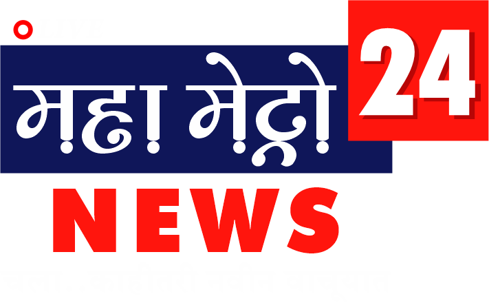 MahaMetroNews Best News Website in Pune
