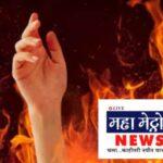 महाराष्ट्रात मृत्यू तांडव थांबेना; विरारमधील कोव्हिड रुग्णालयातील ICU विभागात आग, 13 जणांचा होरपळून मृत्यू!