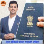 आता डोंबिवलीतही पासपोर्ट सेवा केंद्र; खा. डॉ. श्रीकांत शिंदे यांच्या अथक परिश्रमानंतर यश !